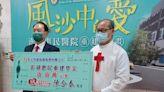 澎湖惠民醫院重建 鮭魚返鄉台商陳合泰慨捐500萬
