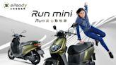 最低40800起!台鈴eReady Run mini上市 12吋胎框主打都會輕便