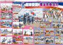 【第5屆高中職儀隊北、南區初賽】「儀」起來愛國 揮灑青春活力
