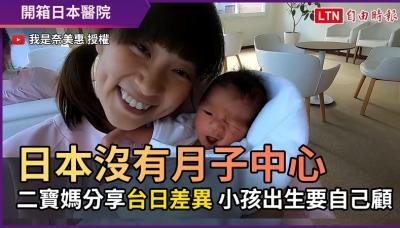 日本竟沒有月子中心! 二寶媽分享台日差異 小孩出生就要自己顧