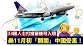美國11月初「開關」中國受惠!33國飛機客倘已打疫苗 可入境 - 香港經濟日報 - 中國頻道 - 社會熱點