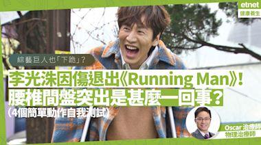 李光洙因傷退出《Running Man》!點解會「腰椎間盤脫出」?4個簡單動作自我測試   Oscar 治療師-都市痛症