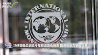 IMF調低亞洲區今年經濟增長預測 指通脹壓力窒礙復蘇