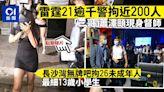 雷霆21|逾千警拘近200人最細13歲 「二哥」蕭澤頤現身督師