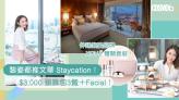 13間Staycation 6月至8月優惠|$3,000內住文華包3餐連Facial、港島Shangri-La