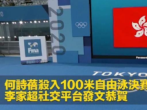 何詩蓓殺入100米自由泳決賽 李家超社交平台發文恭賀