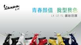 Vespa LX 125 i-get FL人氣色到齊 推出「振興超油感加油金」優惠方案   蕃新聞