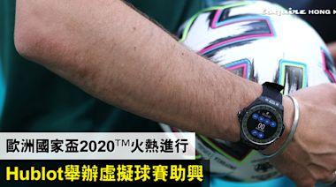 歐洲國家盃2020™火熱進行 Hublot舉辦虛擬球賽助興︱Esquire HK