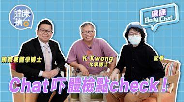 身體檢查 醫生分享身體檢查方法及建議 拆解K Kwong補牙後點解唔敢照MRI磁力共振   蘋果日報
