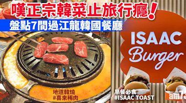 正宗韓菜|盤點7間過江龍韓國餐廳 嘆正宗韓菜止旅行癮! ISAAC TOAST、喜來稀肉