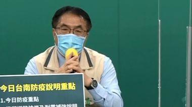 台南市疫苗劑次涵蓋率32.1% 黃偉哲呼籲父親節原地過節減少移動