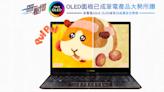 一圖看懂 OLED 面板已成筆電產品大勢所趨,來看看 ASUS OLED 筆電到底厲害在哪裡! - 癮科技 Cool3c