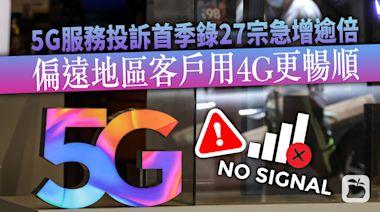 消委會︱5G服務投訴首季錄27宗急增逾倍 偏遠地區客戶用4G更暢順 | 蘋果日報