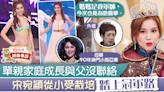 【香港小姐2021】中葡混血宋宛穎單親家庭成長 選美世家出身減16磅奪冠 - 香港經濟日報 - TOPick - 娛樂
