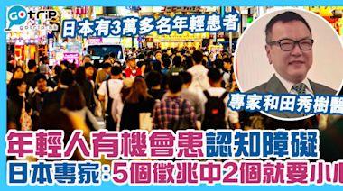 年輕人有機會患認知障礙 日本專家:5個徵兆中2個就要小心 | 生活百科 | GOtrip.hk