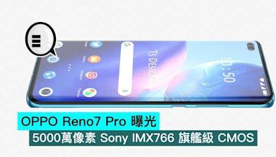 OPPO Reno7 Pro 曝光,5000萬像素 Sony IMX766 旗艦級 CMOS