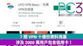 7 間 VPN 十億份資料洩漏,涉及 2000 萬用戶包含信用卡!