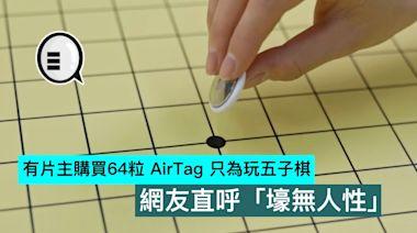有片主購買64粒AirTag 只為玩五子棋,網友直呼「壕無人性」 - Qooah