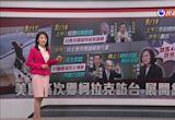 柯拉克展開經濟「前期對話」 赴蔡總統晚宴