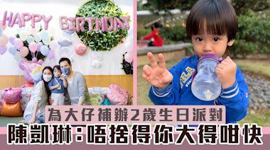 為大仔補辦2歲生日派對 陳凱琳:唔捨得你大得咁快