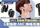 2021真無線ANC降噪藍牙無線耳機6款評測 兩款千元以下性價比高 科技玩物