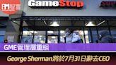 GME管理層重組 George Sherman將於7月31日辭去CEO - 香港經濟日報 - 即時新聞頻道 - iMoney智富 - 環球政經