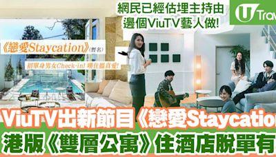 ViuTV出新節目《戀愛Staycation》港版《雙層公寓》脫單機會來了! | U Travel 旅遊資訊網站