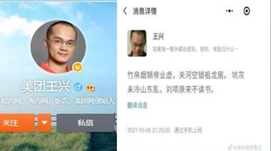 美團CEO王興詩詞風波後 北京現在讓他低調(組圖) - 文龍 - 財經新聞