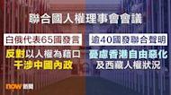 聯合國人權理事會多國憂慮香港自由惡化 外交部:逾90國支持中國發出正義呼聲