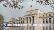 美聯儲局開始討論縮減買債,環球金融市場興風浪