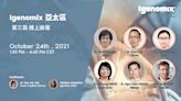 台灣艾捷隆Igenomix APAC 將於10/24舉行第三屆跨國生殖醫學線上論壇 - 工商時報