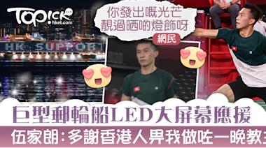 【東京奧運】伍家朗被封「羽毛球界教主」 獲郵輪LED大屏幕應援:多謝香港 - 香港經濟日報 - TOPick - 娛樂