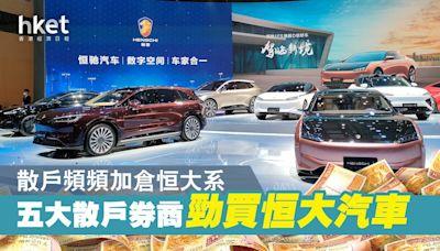 【恒大3333】散戶頻頻加倉恒大系 五大散戶券商勁買恒大汽車、貨值近22億元 - 香港經濟日報 - 即時新聞頻道 - 即市財經 - 股市