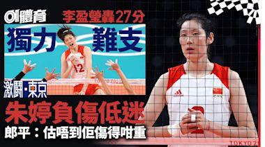 東京奧運|中國女排力戰五局再輸一場 朱婷負傷餘下兩場上陣成疑