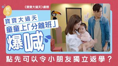 寶寶大過天|童童上分離班爆喊 專家教8個月開始練習分離概念