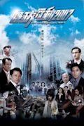 廉政行動2007