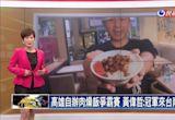 高雄自辦肉燥飯爭霸賽 黃偉哲:冠軍來台南複賽