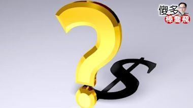 會不會賺股利、賠價差?報酬率比其他投資低?常見4問,存股達人棒喬飛一次解惑!