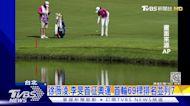 高爾夫選手徐薇淩.李旻 首次征戰奧運 首輪69桿排名並列7