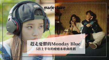 踢走抑鬱的Monday Blue 推介5首上半年的療癒系新歌