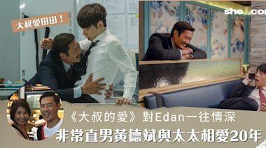 《大叔的愛》對Edan一往情深!現實中非常直男黃德斌與太太相愛20年 - she.com