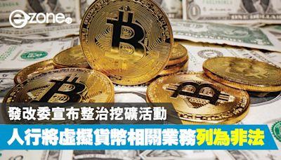 人行將虛擬貨幣相關業務列為非法 發改委宣布整治挖礦活動 - ezone.hk - 網絡生活 - 網絡熱話