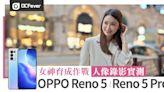 女神育成作戰!OPPO Reno 5︳Reno 5 Pro 人像錄影實測 - DCFever.com