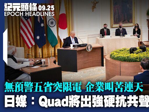 【9.25紀元頭條】日媒:Quad將出強硬抗共聲明