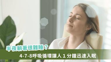 睡不著怎麼辦?4-7-8 呼吸法讓你 1 分鐘入睡 | 蕃新聞