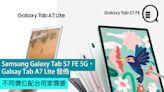 Samsung 發佈 Galaxy Tab S7 FE 5G、Galxay Tab A7 Lite,不同價位配合用家需要
