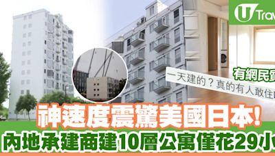 【環球熱話】內地承建商建10層公寓僅花29小時神速度震驚美國日本 | U Travel 旅遊資訊網站