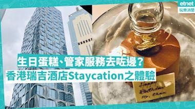 生日蛋糕幾時嚟?管家服務去咗邊?香港瑞吉酒店Staycation之體驗 | 陳世味道