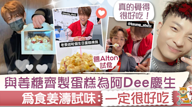 【MIRROR X ERROR】姜濤與姜糖製蛋糕為阿Dee慶生 一哥何啟華大讚:真的很好吃! - 香港經濟日報 - TOPick - 娛樂