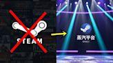 北美Steam中國客服爆「被裁員」 業務全交蒸氣平台對岸玩家哀:回去玩盜版